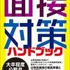 福岡県庁の大卒程度の公務員試験の面接の志望動機の考え方のポイント