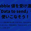 Bubble 値を受け渡す「Data to send」を使いこなそう!