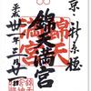 錦天満宮の御朱印(京都市)〜ワタシのおデコはハゲそうです(牛)
