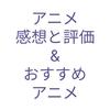 アニメ感想リンクページ