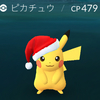 【ポケモンGO】赤い帽子のピカチュウ
