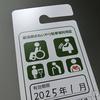 新潟県おもいやり駐車場利用証が届いたけど案の定役立たず!