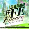 幻想異聞録#FE Encore 感想