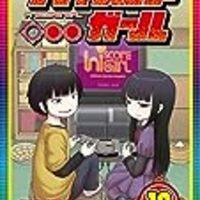 まるく堂イチオシのマンガ「ハイスコアガール」第10巻(最終巻)が発売!