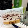 ★大山サブレ