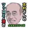 全員集合のADが教えてくれた志村さんのツッコミの凄さ