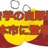 焼き芋の自販機が熊本市に登場!設置場所や値段・種類を調べました