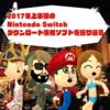 2017年上半期のNintendo Switchダウンロード専用ソフトを振り返る!