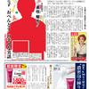 道枝駿佑さんが表紙! 読売ファミリー9月30日・10月7日合併号のご紹介