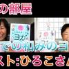 【ゆいの部屋】ゲスト森山弘子さん 高校での和みのヨーガの授業風景など