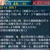 【検証】「新年妖狐娘の爪牙」は、戦闘中のステータス変化を加味するのか?