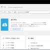 Office365 最終ログイン情報の取得方法