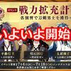 【刀剣乱舞】いくぜ!戦力拡充計画! 初日結果報告 #28