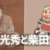 明智光秀と柴田勝家ーーあるいは一線を引かれた同僚?