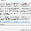 <Windows, Office2013, Office2016,  Outlook> BCCの設定の仕方