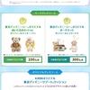 【9/13*9/15】ローソン×キリン 東京ディズニーリゾートプレミアムキャンペーン【レシ/郵送*スマホ】