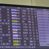 SFC修行第4弾 5・6レグ目 ANA1200便・434便 那覇→福岡→中部 搭乗記
