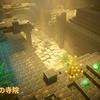 【マイダン】砂漠の寺院でマルチプレイ ~名もなき者っていう名前~【MinecraftDungeons】#4.1