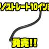 【BOREAS】琵琶湖を中心に人気の釣れるストレートワームに新サイズ「アノストレート10インチ」追加!