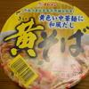 """【商品紹介】そば粉不使用の黄色い麺の日本蕎麦!?イトメンの""""黄そば""""は見た目に反して和風だしがきいていた!"""