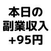 【本日の副業収入+95円】(20/3/23(月)) 寝坊でポイティをやりそこねて2ケタ円...。