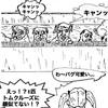 みるきぃしげおの一コマ漫画①