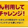 ダイナースクラブカードはポイントサイト「ハピタス」がお得!最大23760円相当が還元できる!
