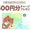 LINEスタバカードにLINE Payから1,000円以上入金で使える500円分のクーポンを配布中!