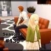 【Sims4】#130 仕事よりも大切なこと【Season 2】