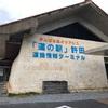 道の駅 許田 おすすめはチャーグーメンチカツ  #格安沖縄旅行ブログ