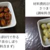 材料費ほぼ0円のさつま芋の茶巾しぼり・さつま芋餅。