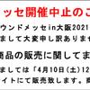 「サウンドメッセin大阪2021」中止のお知らせ