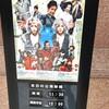音楽劇『プラネタリウムのふたご』 at  梅田芸術劇場