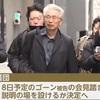 弘中弁護士「今後取材受けない」ゴーン被告逃亡で近く弁護人辞任【Yahoo掲示板・ヤフコメ抜粋】