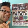 いよいよ「佐久間町の床屋と美容室」が、大都会「静岡県浜松」に進出します。