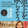中村 朱美 著 『売上を、減らそう。たどりついたのは業績至上主義からの解放 』(6/14発売)