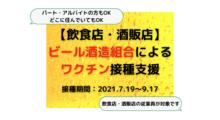 【飲食店・酒販店】ビール酒造組合によるワクチン接種支援_2021.7.19接種開始