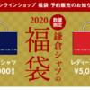発表あり【2020年版】鎌倉シャツの福袋の店頭販売情報(令和2年版)