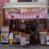 素敵なオモニが作る美味しい韓国フードのお店。御幸通り商店街「トントン」