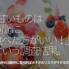 237食目「甘いものは昼間に食べた方がいい!という調査結果。」日中の活動中に食べればメタボのリスクが下がる可能性