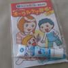 ライオン株式会社「クリニカ Kid's ジェルハミガキ サンプル10g」【モラタメ】
