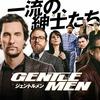 「ジェントルメン」ネタバレレビュー・あらすじ:ガイ・リッチー監督のクライム・アクション・コメディ