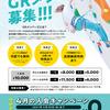 GRメンバーズ4月の入会キャンペーン!