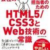 「小さな会社のWeb担当者のためのHTML5/CSS3とWeb技術の常識」 2014