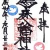 鳩森八幡神社(東京・千駄ヶ谷)の御朱印!(王手勝守&王手守)