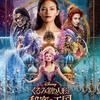 【映画】『くるみ割り人形と秘密の王国』感想:宝石箱とおもちゃ箱を覗き込んだよう!