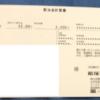 【配当】岩塚製菓(2221)より配当の案内が届きました