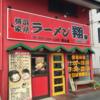 高崎のがっつりランチ。ガテン系濃厚ラーメンを食べに行ってみた。翔家 (カケルヤ)
