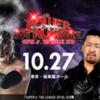 10.27 新日本プロレス PowerStruggle 後楽園大会 ツイート解析