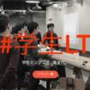 「第13回 学生エンジニアLT大会!!! in 名古屋 」が開催されました